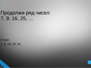 Написано 99 чисел: 1, 2, 3, …, 98, 99. Сколько раз в записи чисел встречается