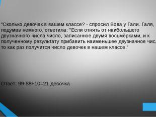 В недавние времена в России считали дюжинами. Дюжина равна 12. Сколько было л