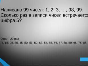Если в двузначном числе переставить цифры, то оно станет меньше на 72. Какие