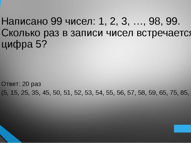 Если в двузначном числе переставить цифры, то оно станет меньше на 72. Какие...