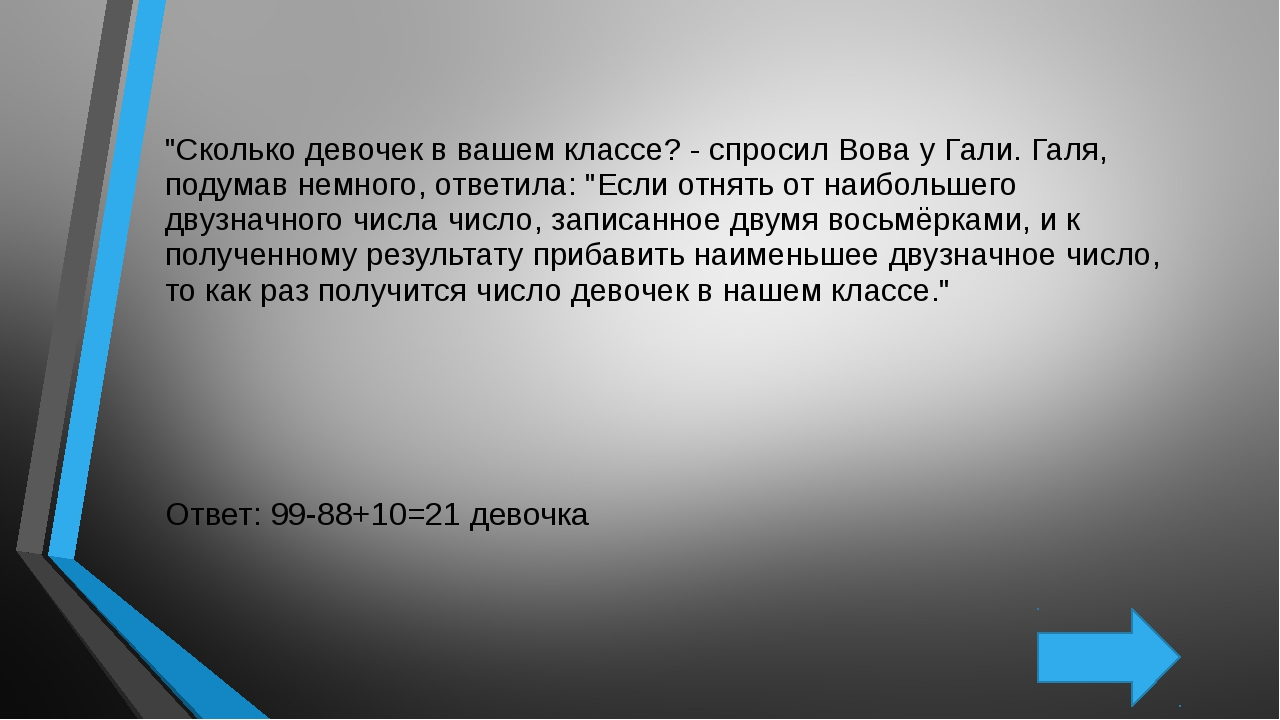 В недавние времена в России считали дюжинами. Дюжина равна 12. Сколько было л...