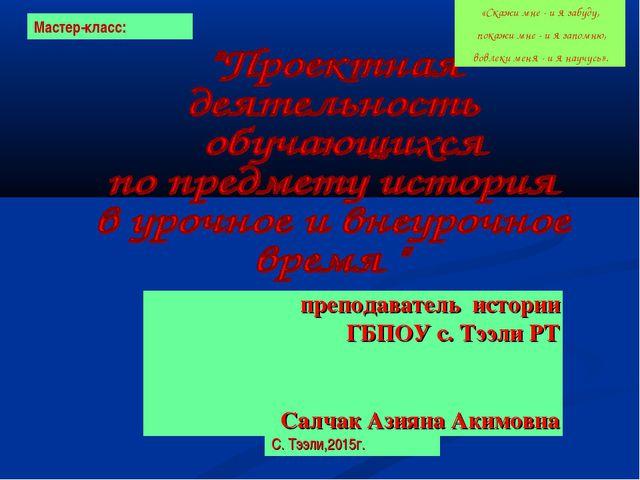 преподаватель истории ГБПОУ с. Тээли РТ Салчак Азияна Акимовна С. Тээли,2015г...