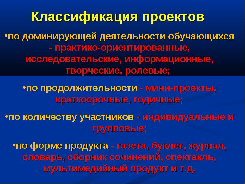 Классификация проектов по доминирующей деятельности обучающихся - практико-ор...