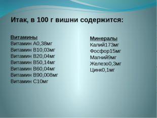 Итак, в 100 г вишни содержится: Минералы Калий173мг Фосфор15мг Магний9мг Желе