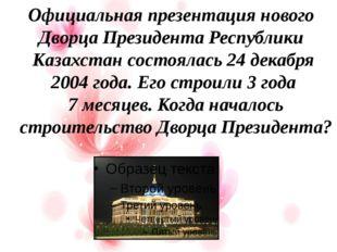 Официальная презентация нового Дворца Президента Республики Казахстан cостоял
