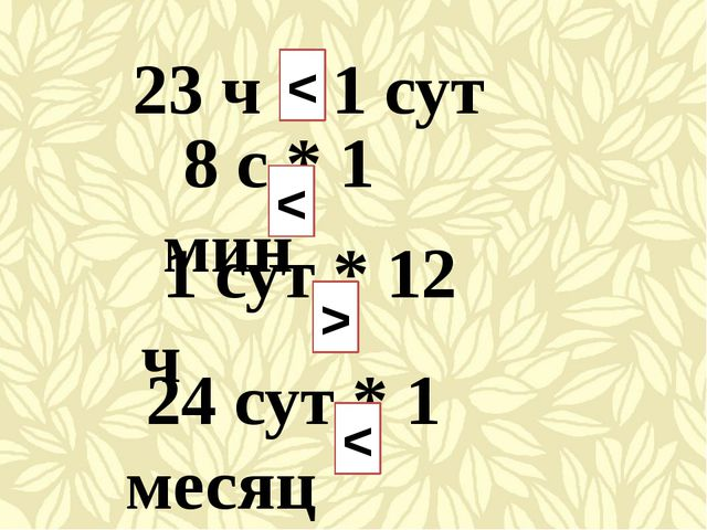 23 ч * 1 сут 1 сут * 12 ч 8 с * 1 мин 24 сут * 1 месяц < < > <