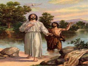 КЛАССНЫЙ ЧАС «КРЕЩЕНИЕ ГОСПОДНЕЕ» МКОУ КАРМАКЛИНСКАЯ СОШ БАРАБИНСКОГО РАЙОНА