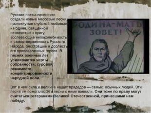 Русские поэты-песенники создали новые массовые песни, проникнутые глубокой лю