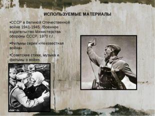 ИСПОЛЬЗУЕМЫЕ МАТЕРИАЛЫ СССР в Великой Отечественной войне 1941-1945. /Военное