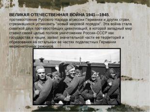 ВЕЛИКАЯ ОТЕЧЕСТВЕННАЯ ВОЙНА 1941—1945, противостояние Русского Народа агресси