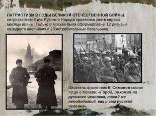 ПАТРИОТИЗМ В ГОДЫ ВЕЛИКОЙ ОТЕЧЕСТВЕННОЙ ВОЙНЫ, патриотический дух Русского На