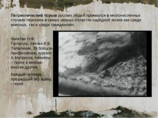 Патриотический порыв русских людей проявился в многочисленных случаях героизм