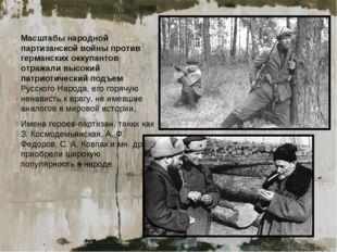 Масштабы народной партизанской войны против германских оккупантов отражали вы
