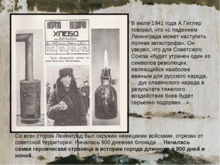В июле 1941 года А.Гитлер говорил, что «с падением Ленинграда может наступить