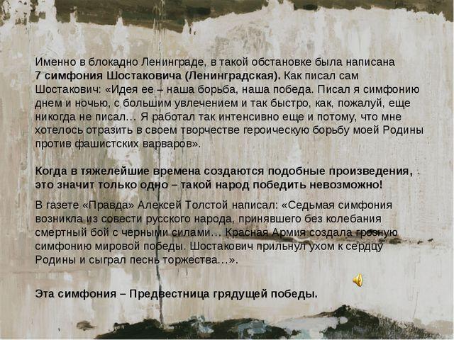Именно в блокадно Ленинграде, в такой обстановке была написана 7 симфония Шос...