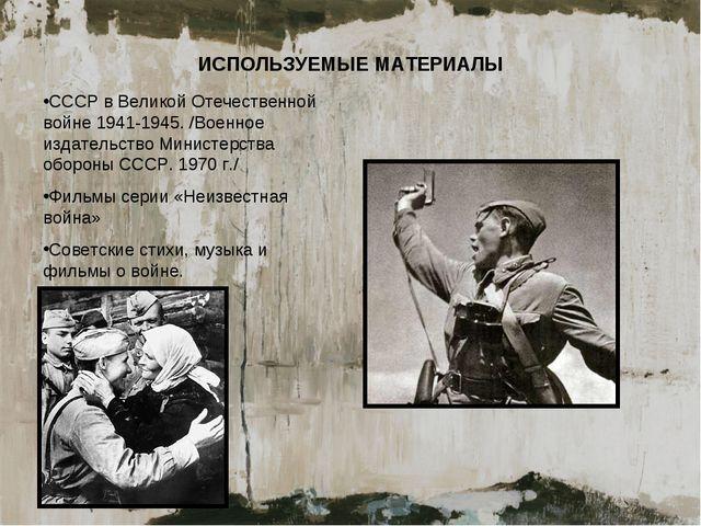 ИСПОЛЬЗУЕМЫЕ МАТЕРИАЛЫ СССР в Великой Отечественной войне 1941-1945. /Военное...
