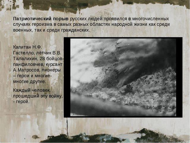 Патриотический порыв русских людей проявился в многочисленных случаях героизм...