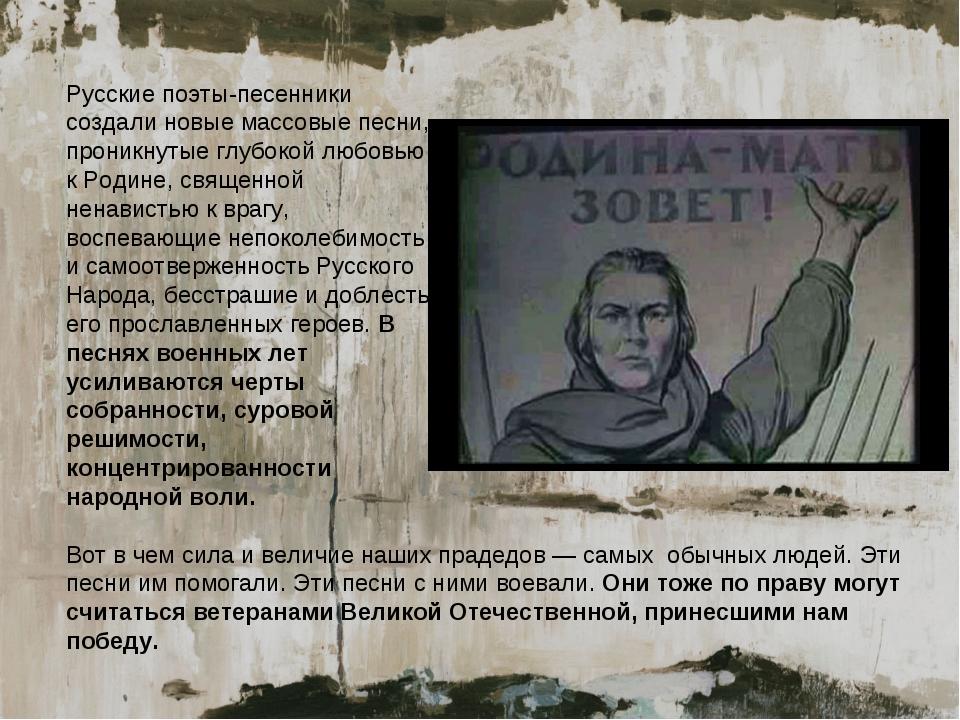 Русские поэты-песенники создали новые массовые песни, проникнутые глубокой лю...