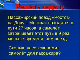 Решите задачу Пассажирский поезд «Ростов-на-Дону – Москва» находится в пути
