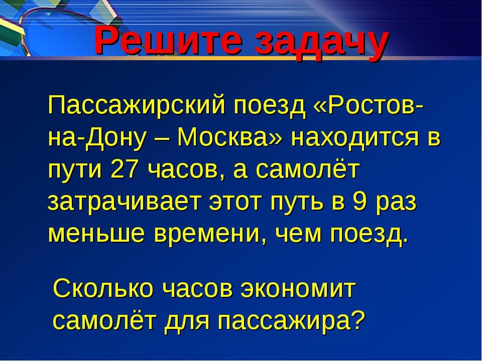 Решите задачу Пассажирский поезд «Ростов-на-Дону – Москва» находится в пути...