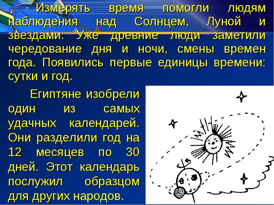 Измерять время помогли людям наблюдения над Солнцем, Луной и звездами. Уже д...