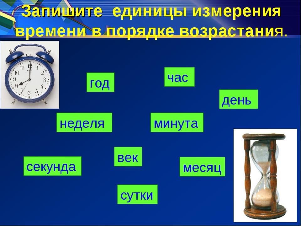 Запишите единицы измерения времени в порядке возрастания.