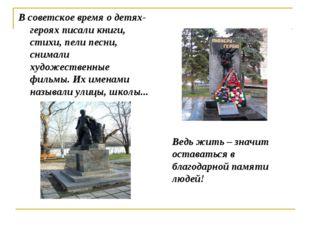 В советское время о детях-героях писали книги, стихи, пели песни, снимали худ