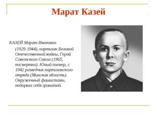Марат Казей  КАЗЕЙ Марат Иванович (1929-1944), партизан Великой Отечественн