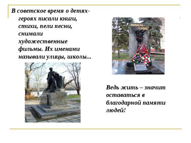 В советское время о детях-героях писали книги, стихи, пели песни, снимали худ...