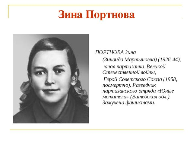 Зина Портнова  ПОРТНОВА Зина (Зинаида Мартыновна) (1926-44), юная партизанк...