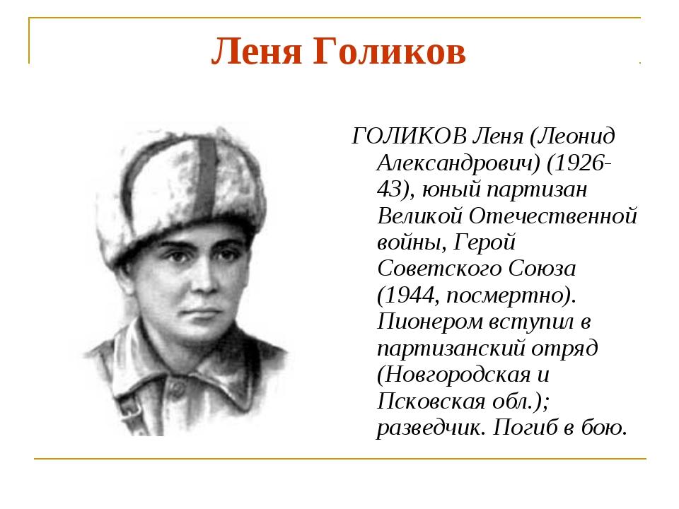 Леня Голиков ГОЛИКОВ Леня (Леонид Александрович) (1926-43), юный партизан Вел...