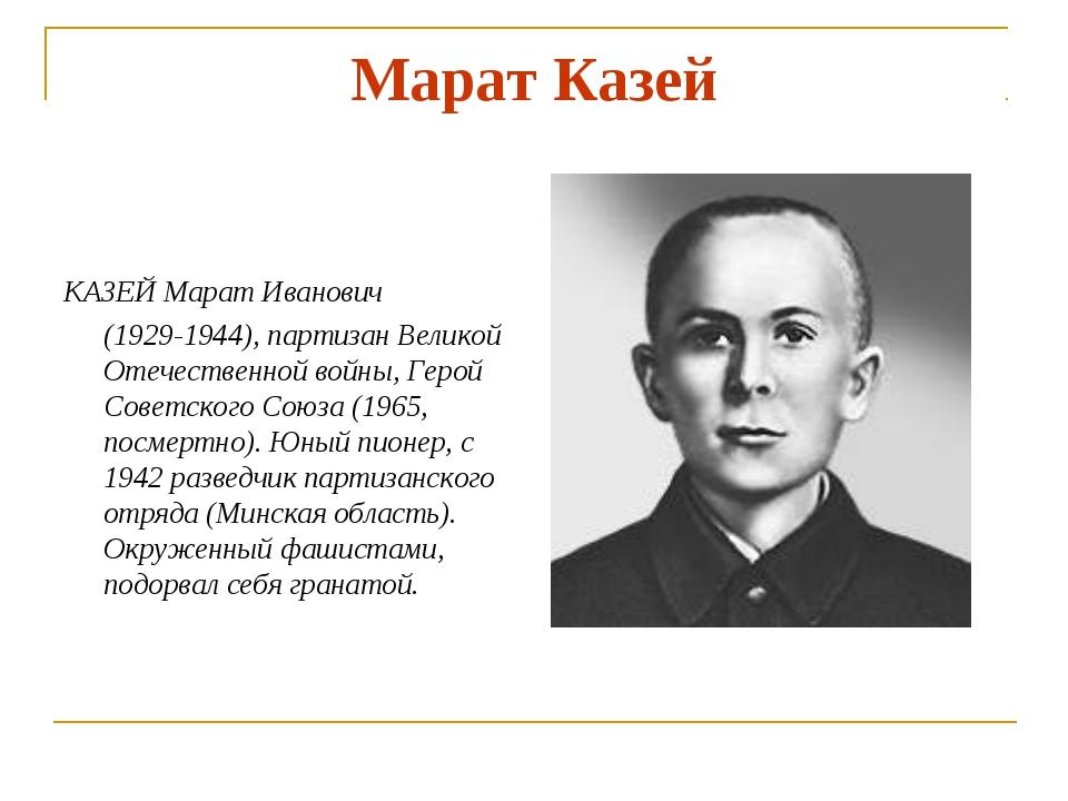 Марат Казей  КАЗЕЙ Марат Иванович (1929-1944), партизан Великой Отечественн...