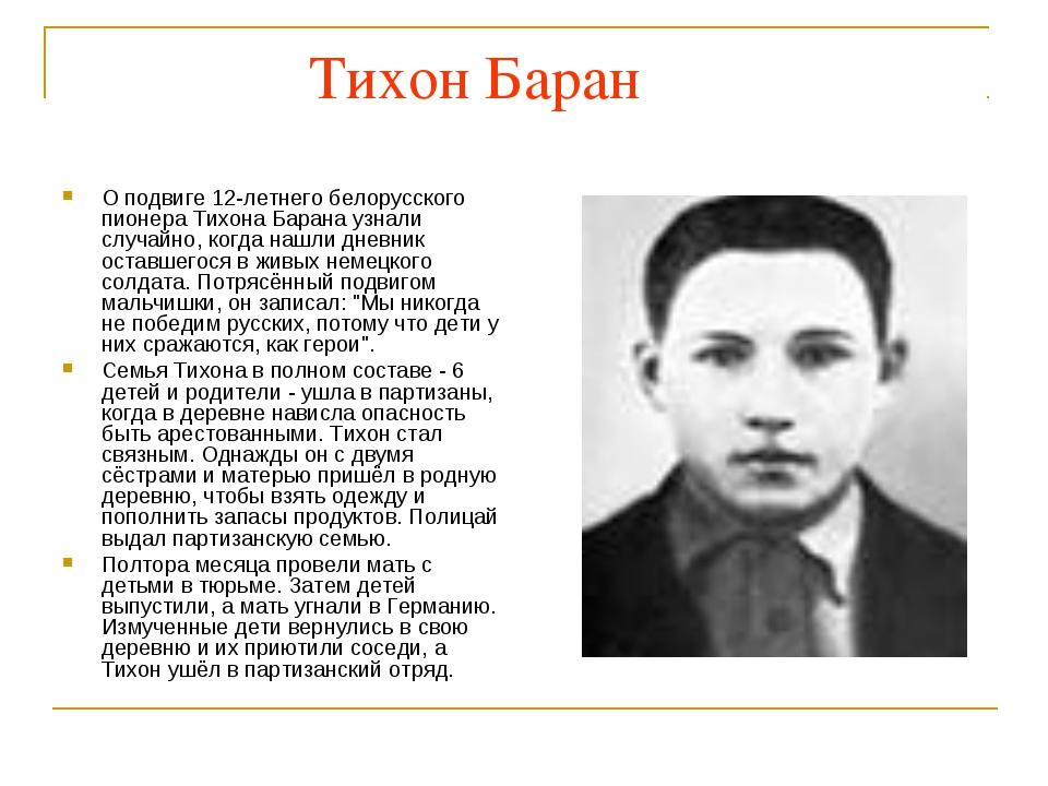 Тихон Баран О подвиге 12-летнего белорусского пионера Тихона Барана узнали с...