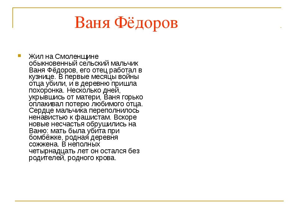 Ваня Фёдоров Жил на Смоленщине обыкновенный сельский мальчик Ваня Фёдоров, е...