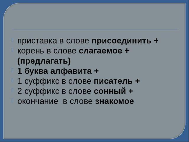 приставка в слове присоединить + корень в слове слагаемое + (предлагать) 1 бу...