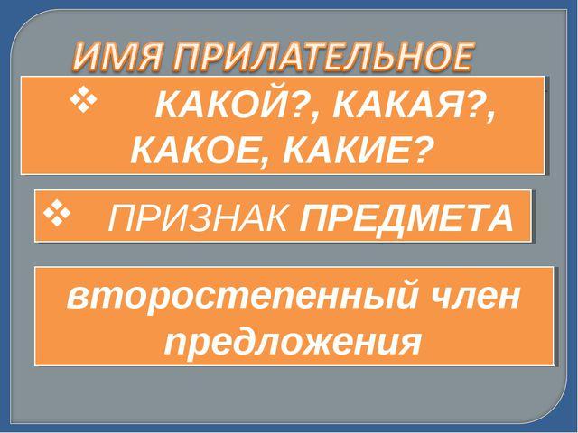 КАКОЙ?, КАКАЯ?, КАКОЕ, КАКИЕ? ПРИЗНАК ПРЕДМЕТА второстепенный член предложения