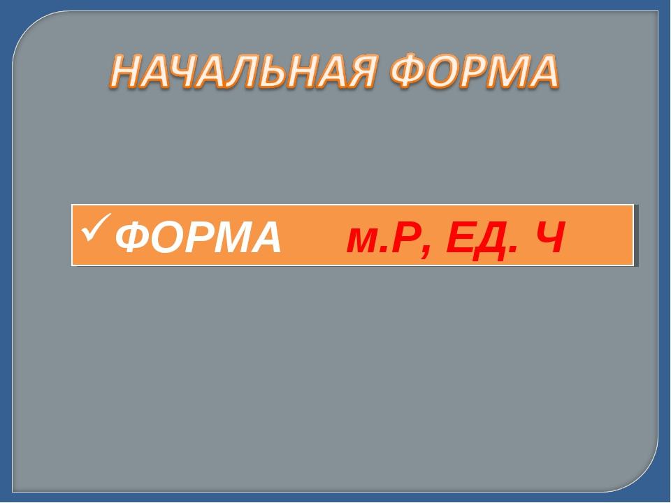 ФОРМА м.Р, ЕД. Ч