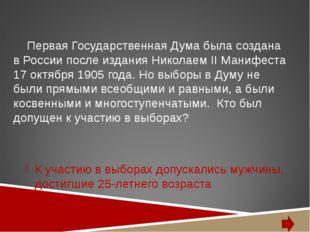 Первая Государственная Дума была создана в России после издания Николаем II