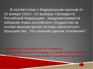 В соответствии с Федеральным законом от 10 января 2003 г. «О выборах Президе