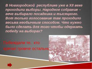 В Новгородской республике уже в XII веке проходили выборы. Народное собрание