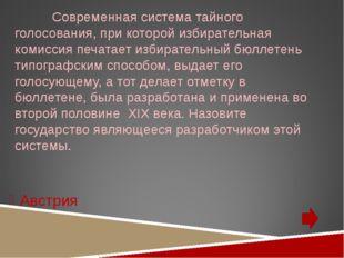 Современная система тайного голосования, при которой избирательная комиссия