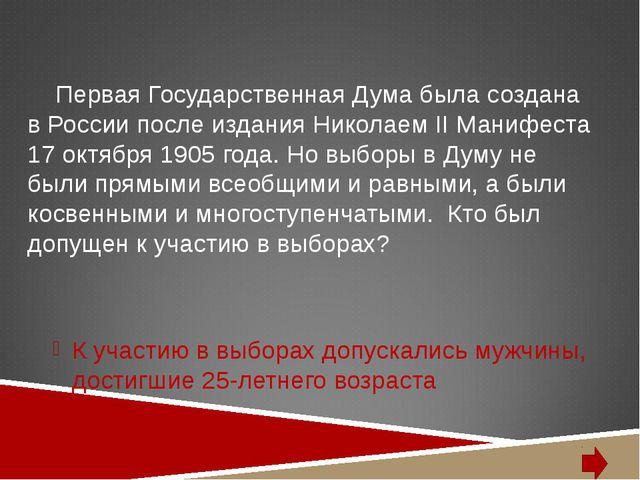 Первая Государственная Дума была создана в России после издания Николаем II...