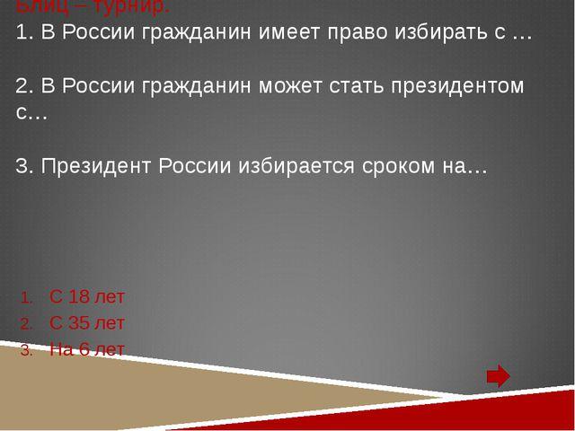 Блиц – турнир. 1. В России гражданин имеет право избирать с … 2. В России гра...