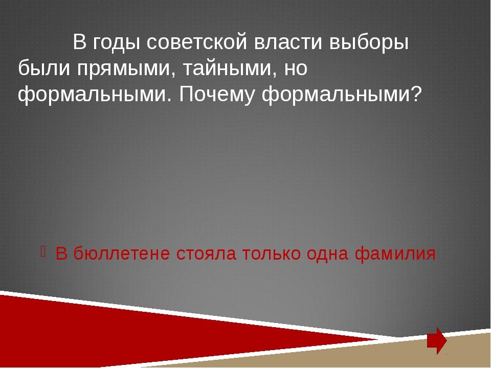 В годы советской власти выборы были прямыми, тайными, но формальными. Почему...