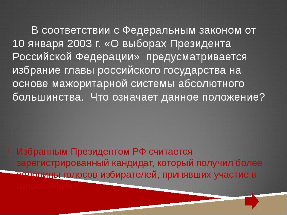 В соответствии с Федеральным законом от 10 января 2003 г. «О выборах Президе...