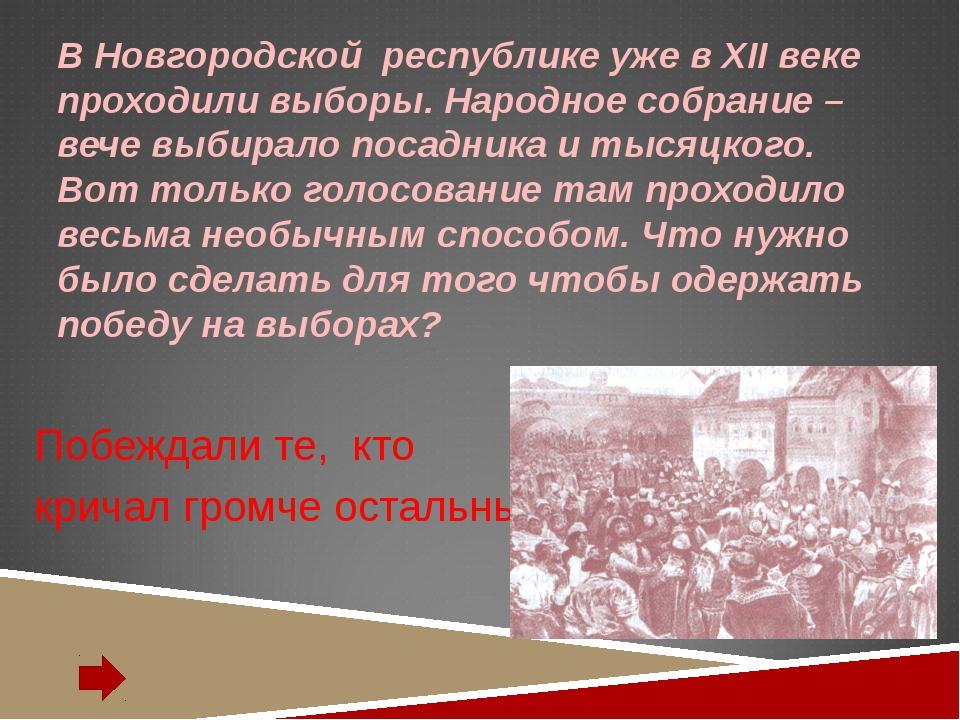 В Новгородской республике уже в XII веке проходили выборы. Народное собрание...