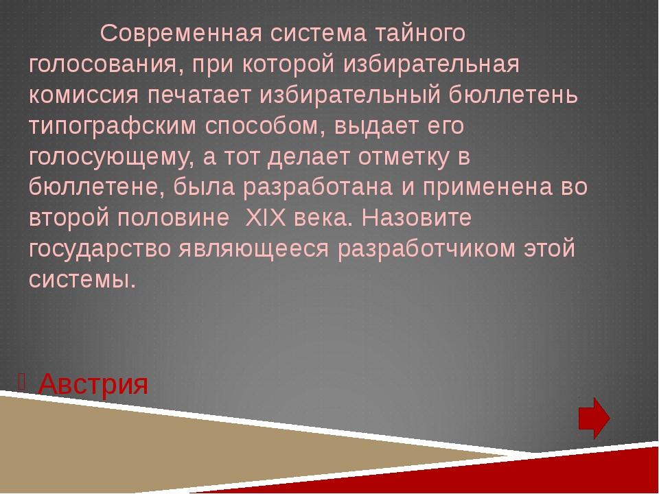 Современная система тайного голосования, при которой избирательная комиссия...