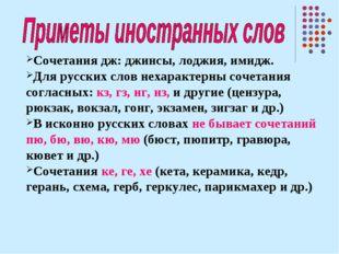 Сочетания дж: джинсы, лоджия, имидж. Для русских слов нехарактерны сочетания
