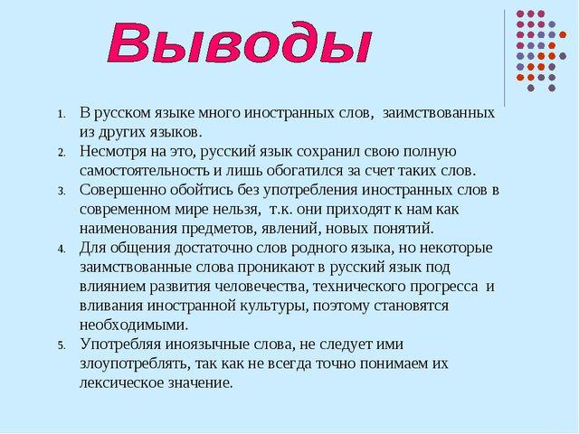 В русском языке много иностранных слов, заимствованных из других языков. Несм...