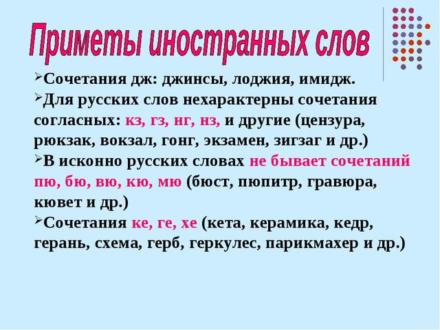 Сочетания дж: джинсы, лоджия, имидж. Для русских слов нехарактерны сочетания...